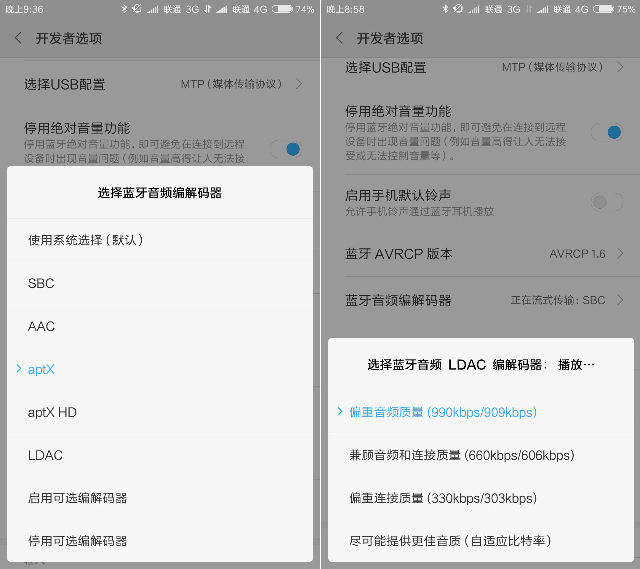 升级了Android 8.0 的小米6