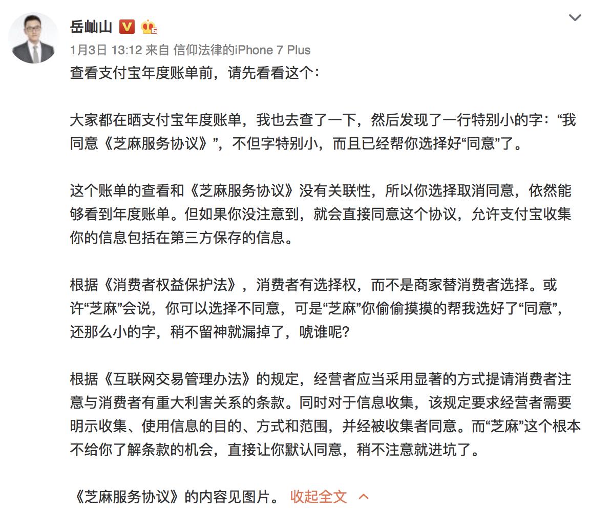 这条微博迅速扩大,并马上被《中国消费者报》微信公众号和其它一众媒体自媒体跟进,大众开始对支付宝口诛笔伐。