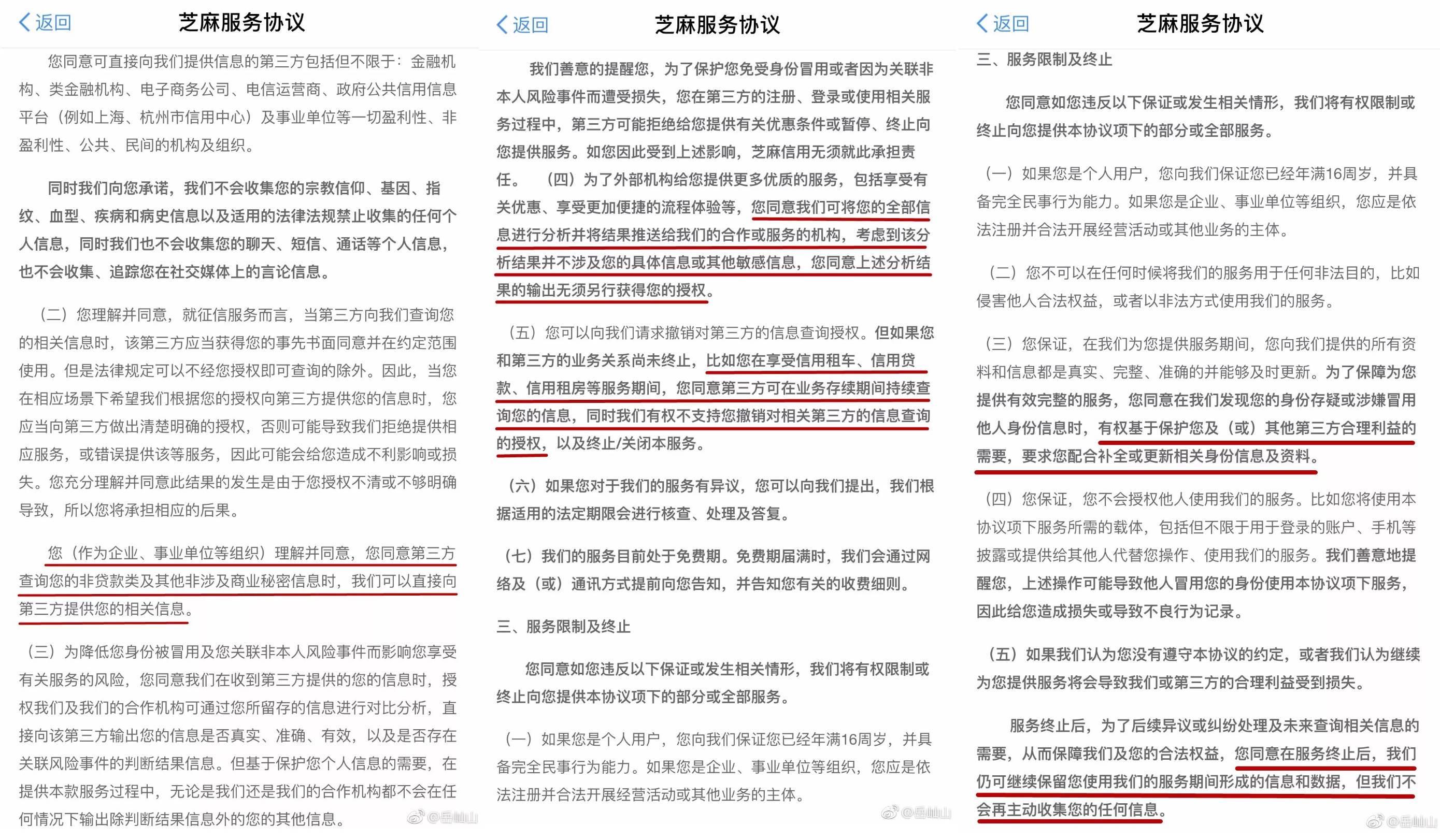我来翻译一下这里面被指责最多的标红的那几句话。