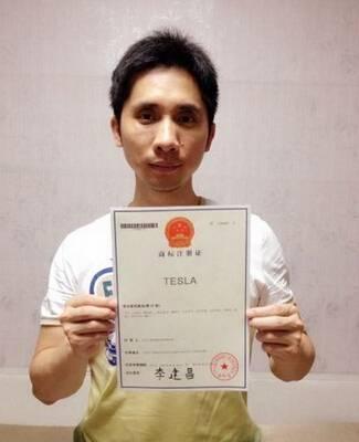 占宝生虽然还持有证明自己拥有商标的证书,但这些商标信息在中国商标网的数据库中已归属Tesla公司