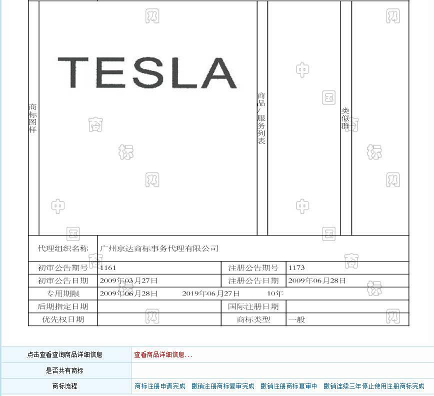 """经过几轮复议,占宝生持有的Tesla英文商标因""""三年未利用商标开展连续业务""""而被撤销"""