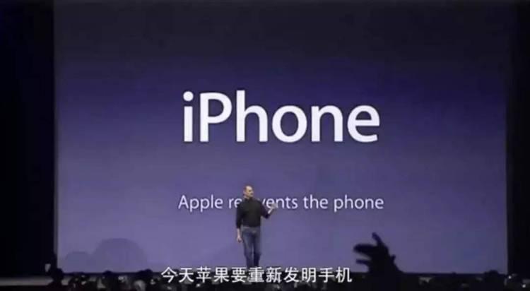 (2007年第一代iPhone发布会)
