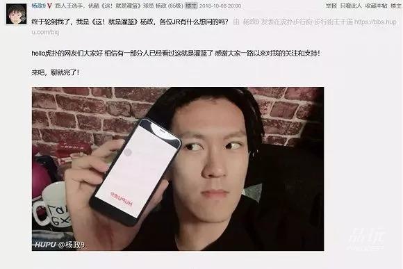 《这!就是灌篮》选手杨政与虎扑网友互动截图