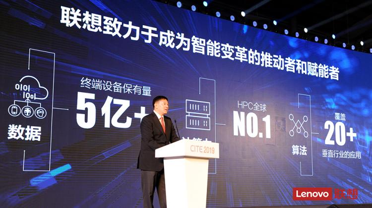 联想集团执行副总裁兼中国区总裁刘军在CITE 2019上展示联想在智能化变革时代的优势