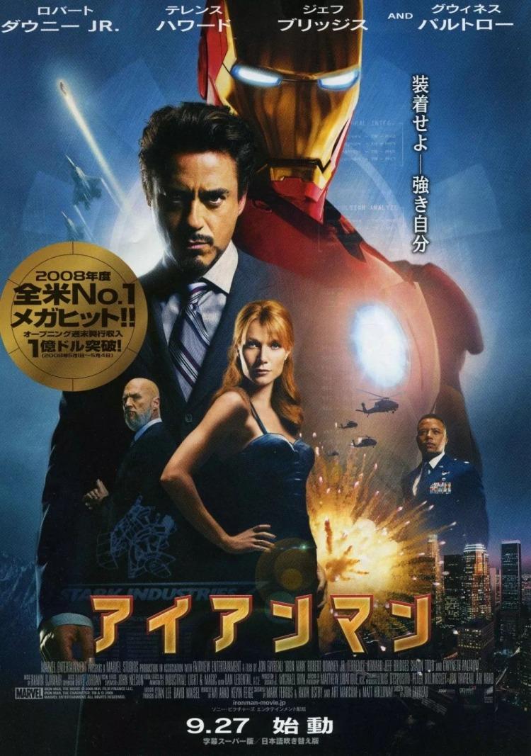 《钢铁侠》只进账8.3亿日元