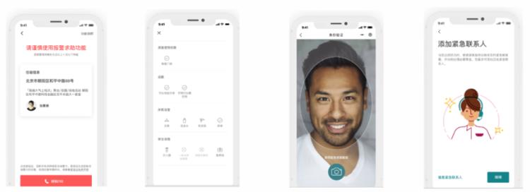 从左至右依次为紧急求助攻能、安全设备描述、人脸识别技术,紧急联系人功能