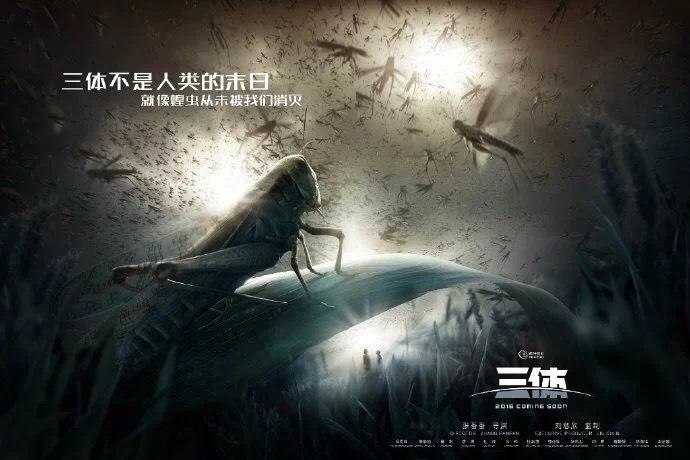 《三体》电影海报 来源微博