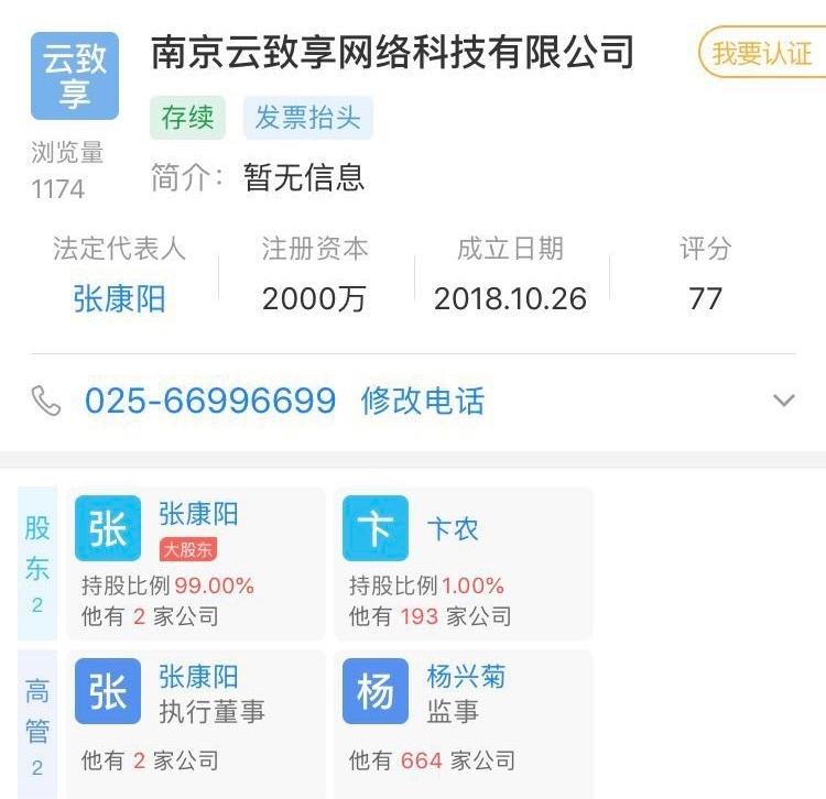 """公司参股公司""""Suning Smart Life""""已在境内设立WFOE苏宁智能科技服务有限公司,并通过协议控制方式控制南京云致享"""