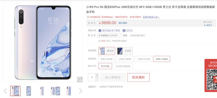 小米9 Pro 5G 显示没货