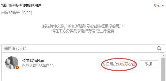 数据显示的@张雨晗YuHan实际可投放单日比例很低