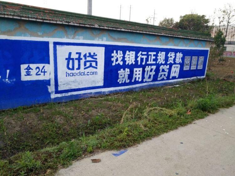 好贷在农村的墙体广告,上面还有二维码