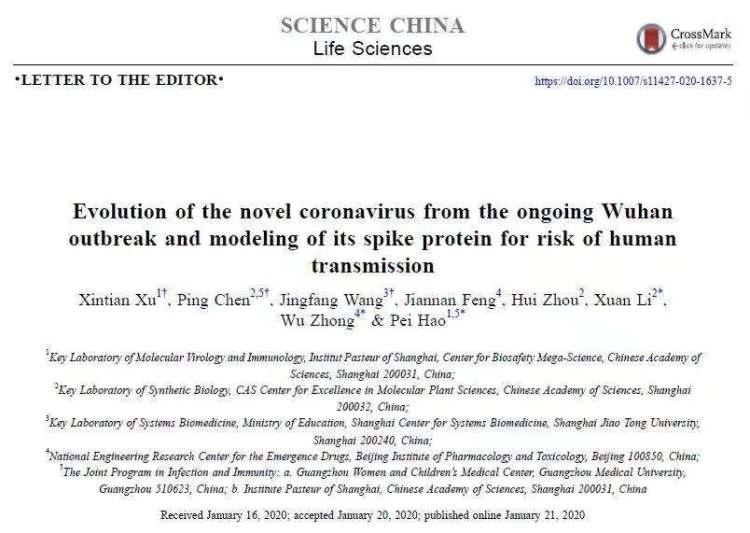 《中国科学:生命科学》英文版发布关于武汉肺炎病毒的研究