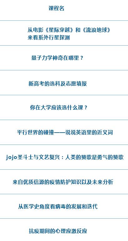 """疫情期间""""哔哩哔哩课堂公开课""""提供的课程"""