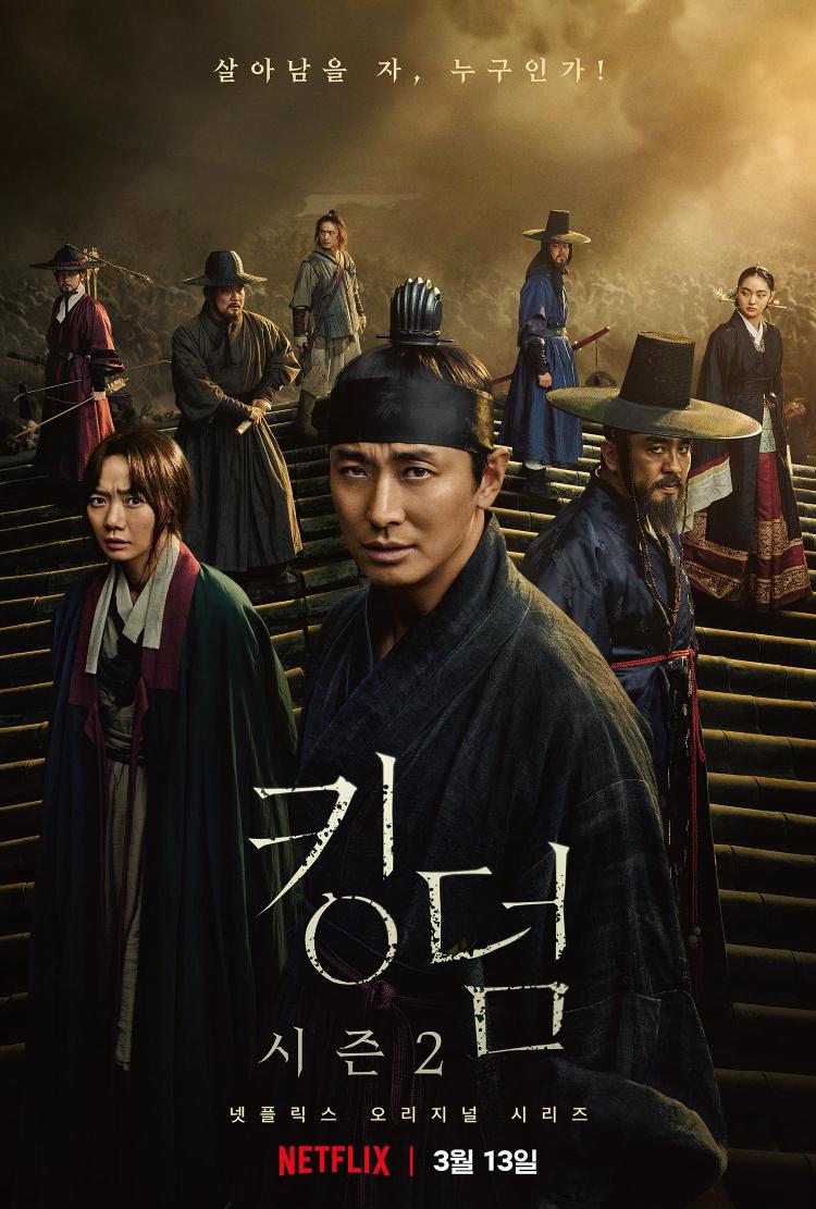 《王国》第二季韩国预告海报