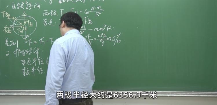 李永乐在计算地球引力