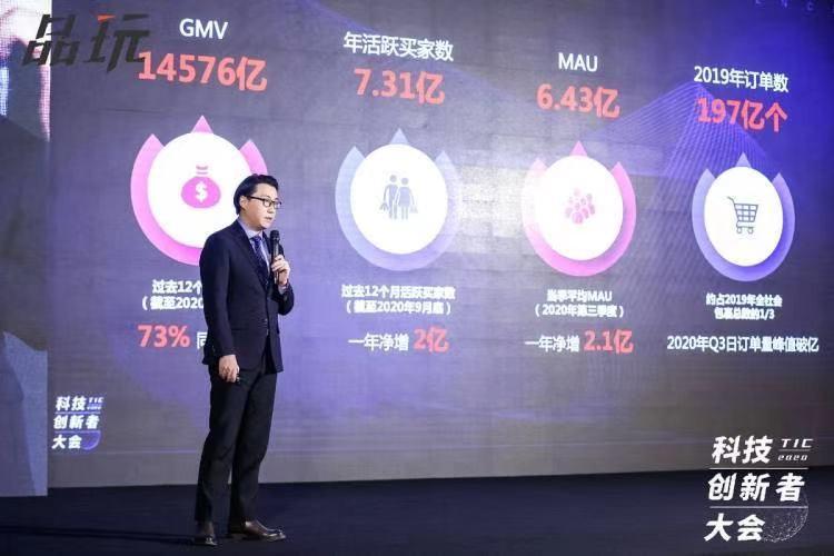 Chen Qiu, speaking at PingWest's TIC 2020 Summit.