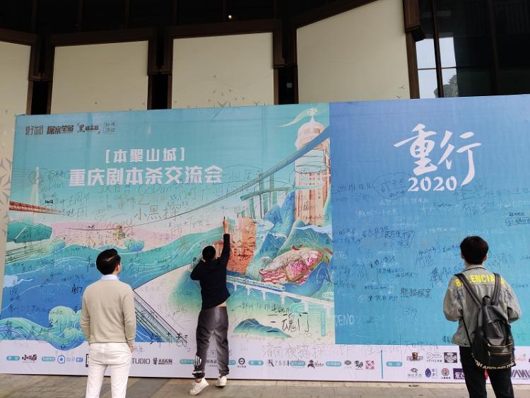 """来源 / 受访者供图 2020年""""剧本杀""""重庆线下展会"""