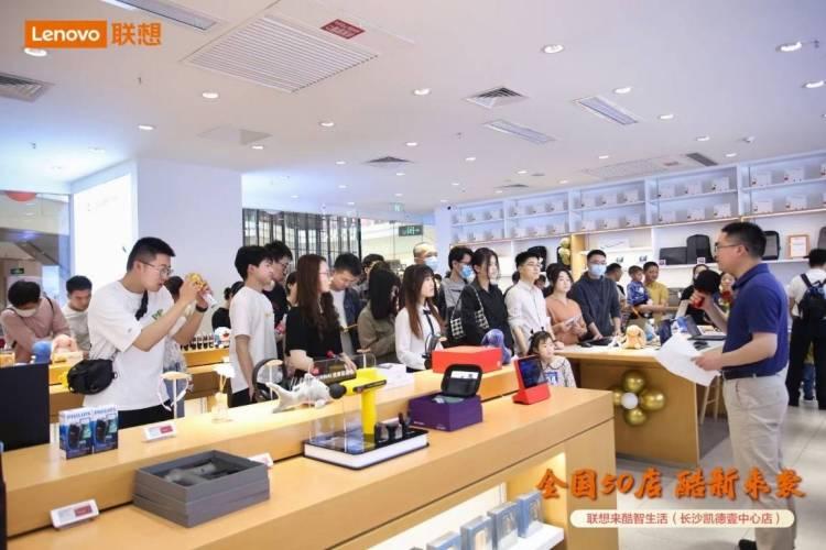 联想来酷智生活店50家店开业,全场景智能生态产品引爆线下消费热潮