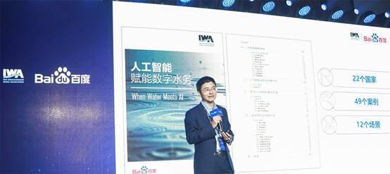 百度智能云携手国际水协发布白皮书,用AI赋能数字水务