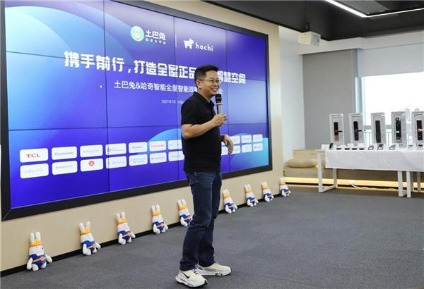哈奇智能CEO胡佳文发言