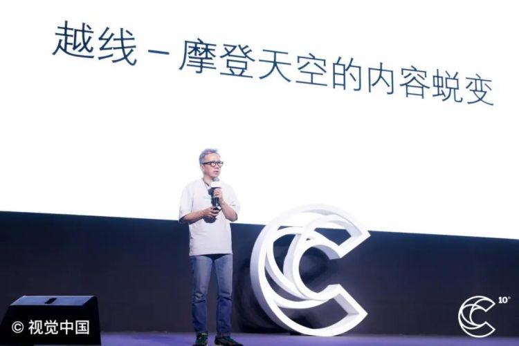 摩登天空数字传媒CEO 陶雷