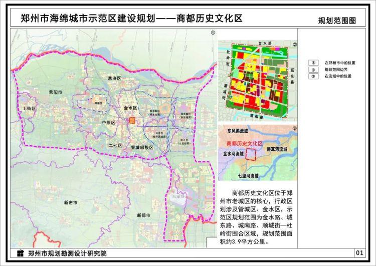 ▲郑州市金水区海绵城市示范区之一来源:郑州市自然资源和规划局官网