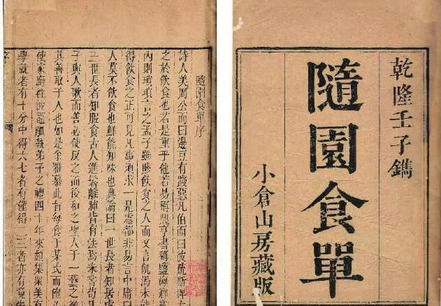 清代《随园食单》系统论述了中国烹饪技术、南北菜品 图源:地道风物