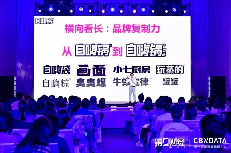 2021新消费品牌增长峰会