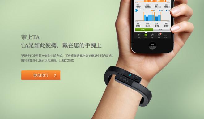 咕咚手环:运动型穿戴式设备其实更像Kindle