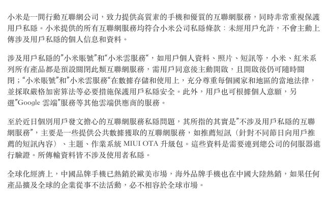 xiaomi claim