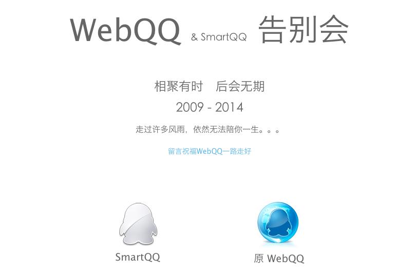 bye-web-qq-1
