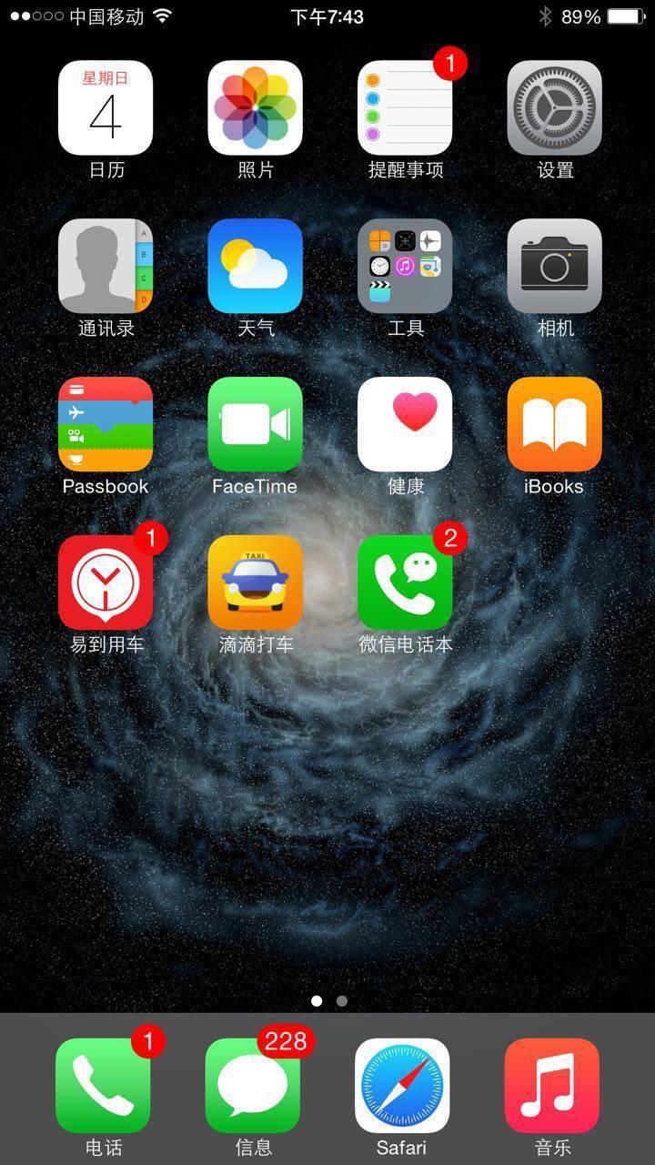 #新年晒首屏#江南、韩寒、黄章晋,王俊煜、刘作虎、Dan Grover,他们的首屏放了哪些应用?