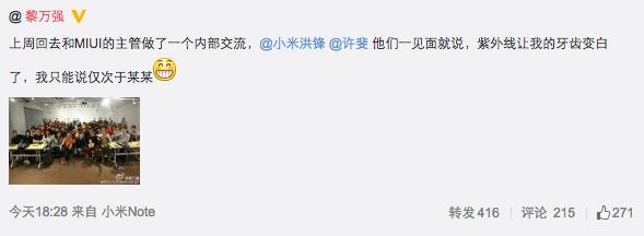 li wanqiang rumor