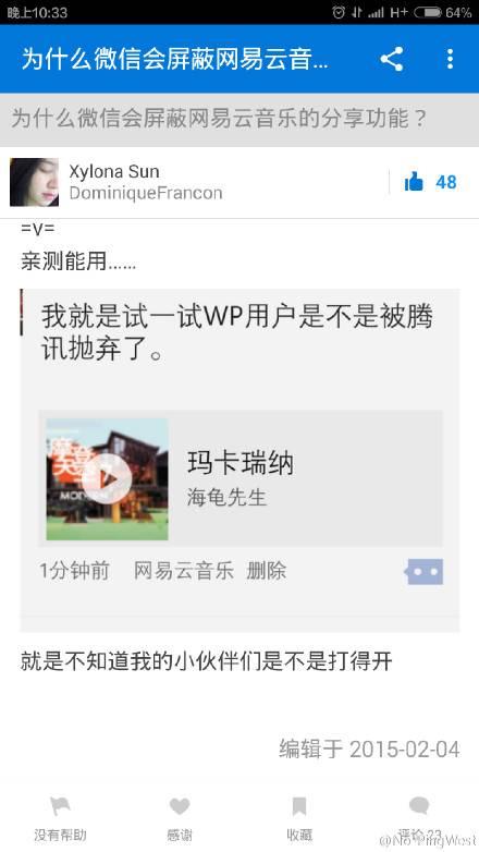 wp-weixin