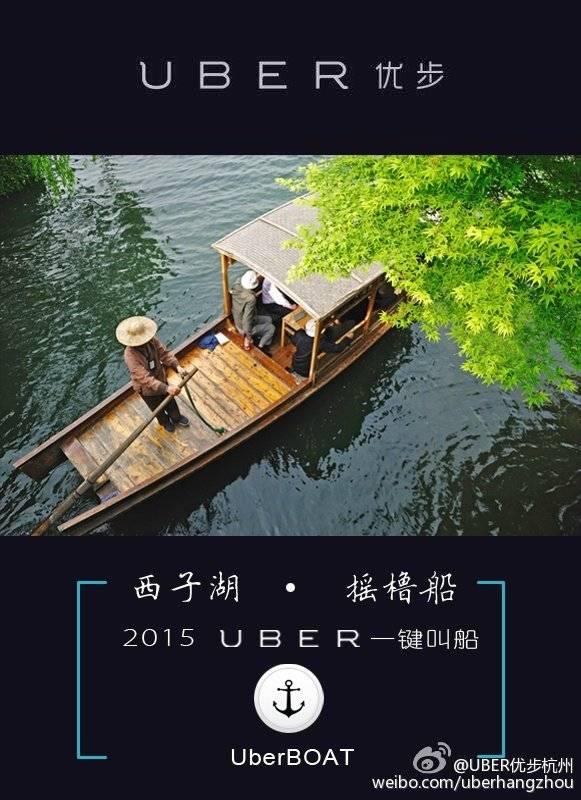 UberBOAT-HangZhou