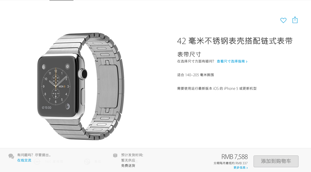 come-on-buy-apple-watch-3