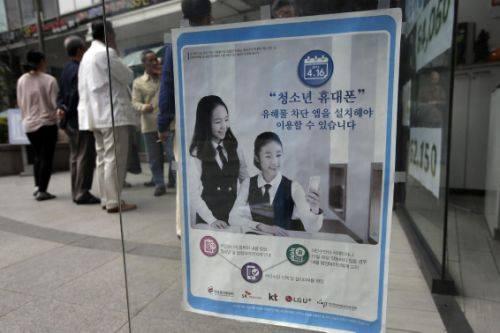 韩国父母现在可以合法监视未成年子女的手机了
