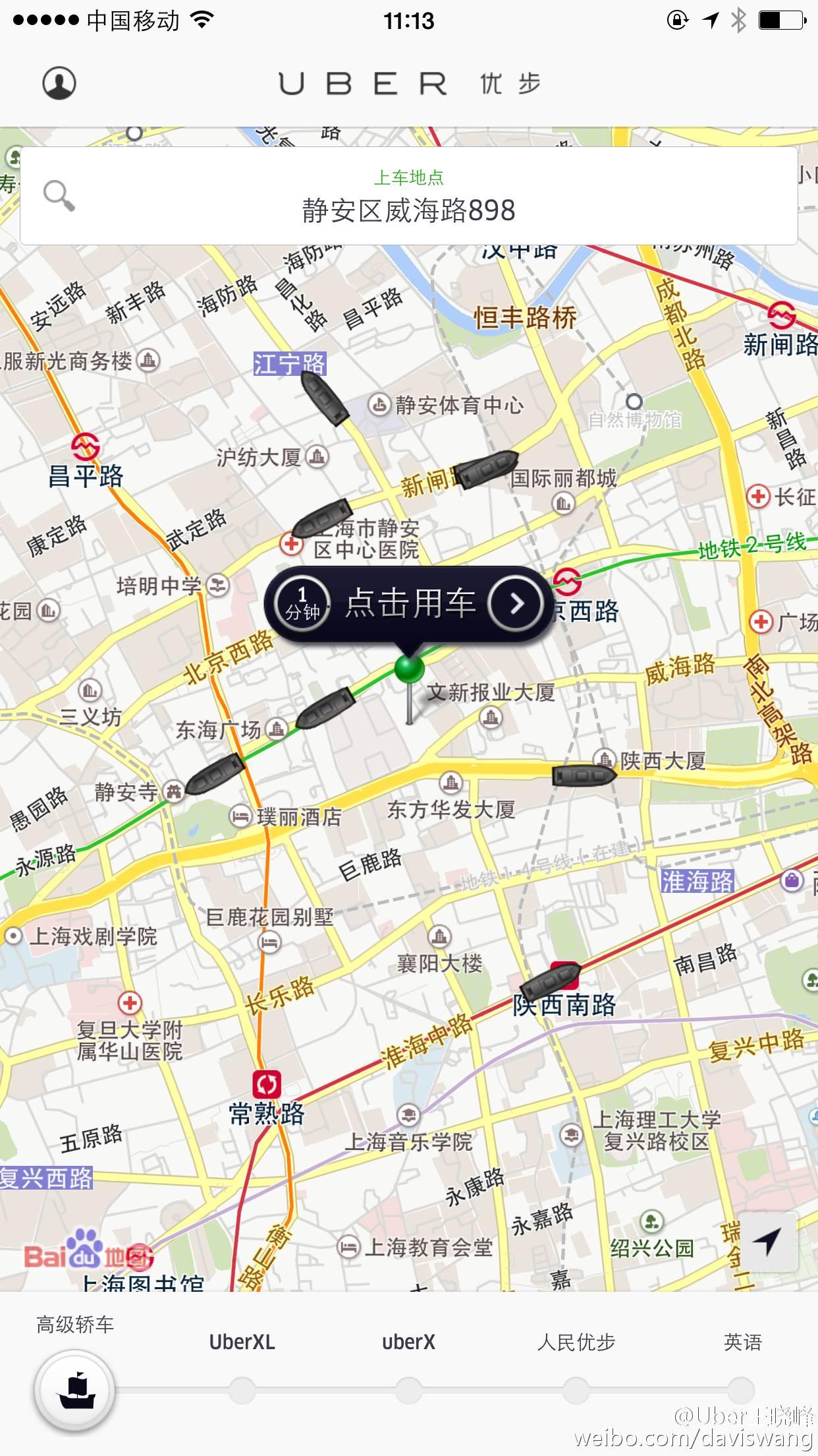 Uber Shanghai 1
