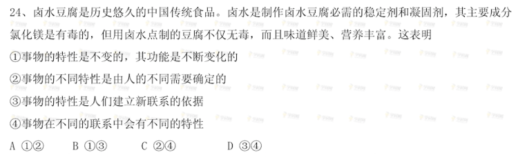 wenzong-3-doufu