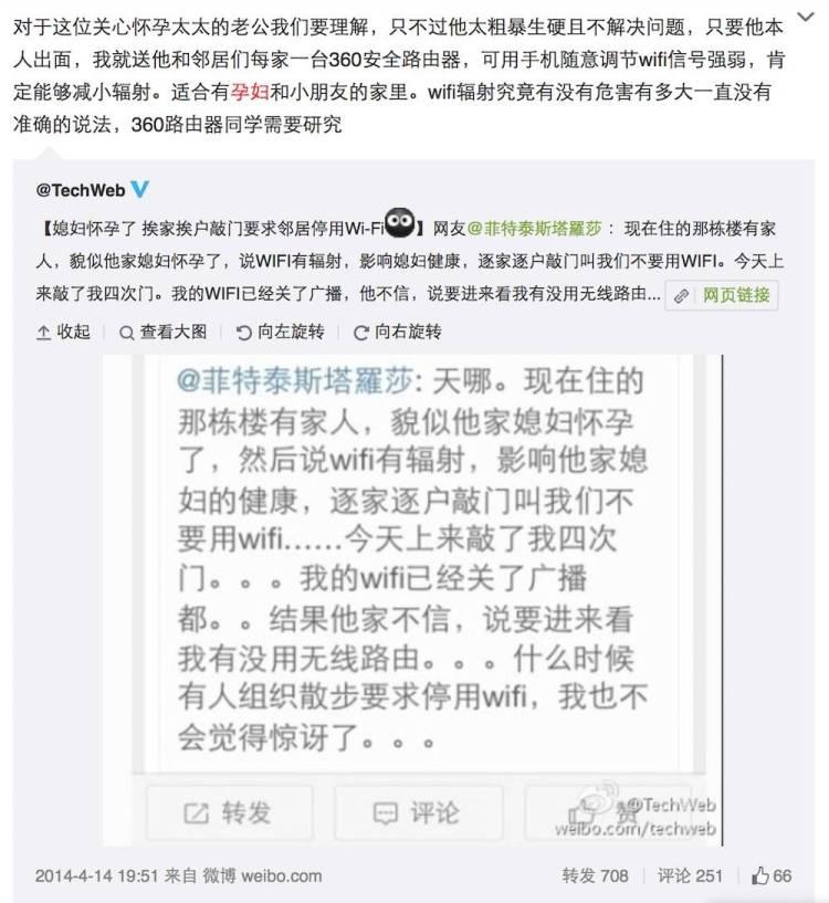 zhouhongyi-weibo