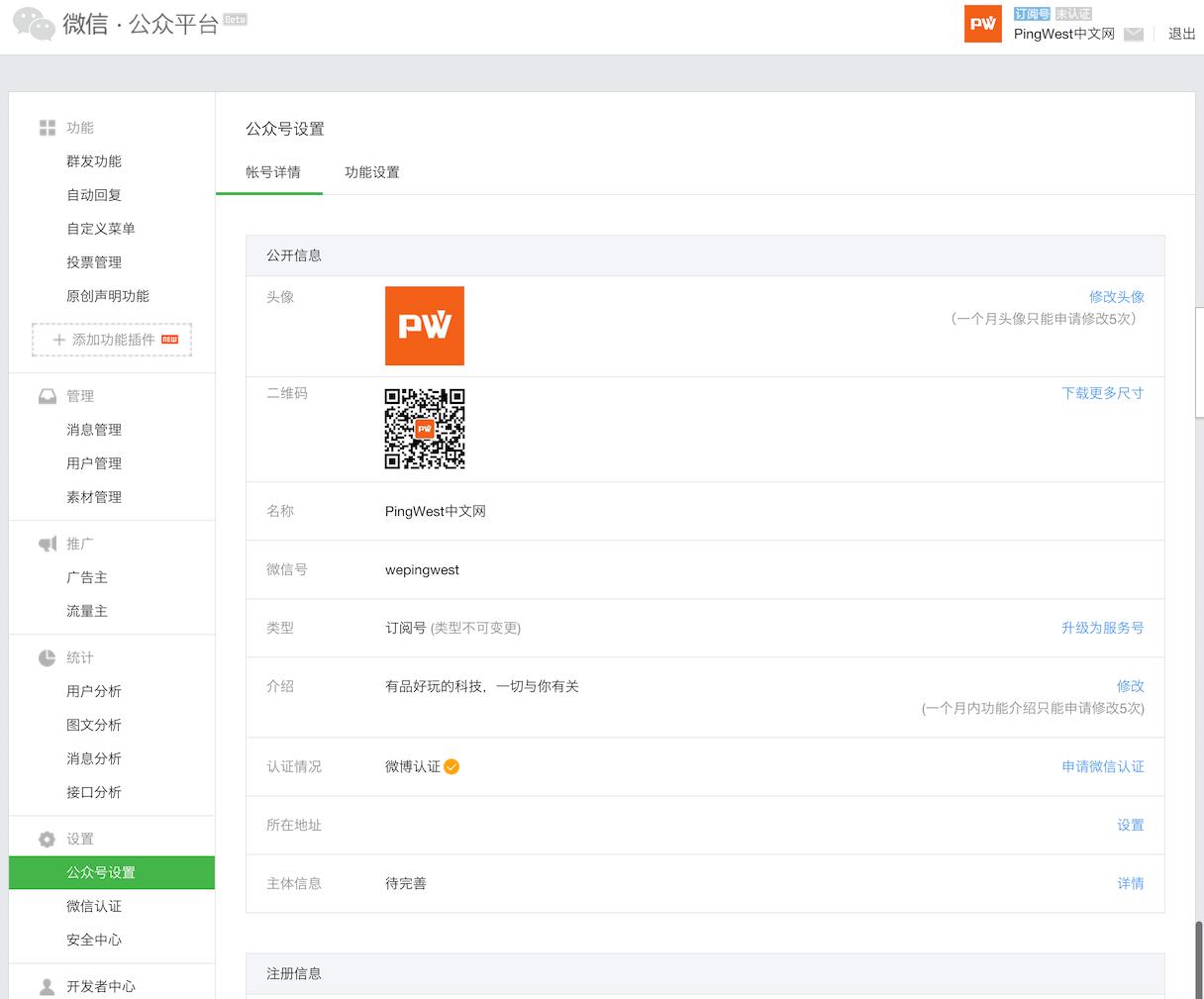 WeChat mp