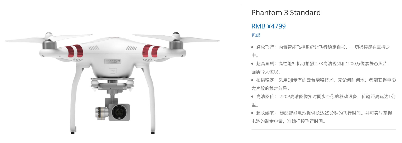 大疆终于发布了一款小白也能用的无人机:Phantom 3 Standard