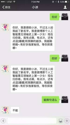 wechat-xiaoice-introduce-again