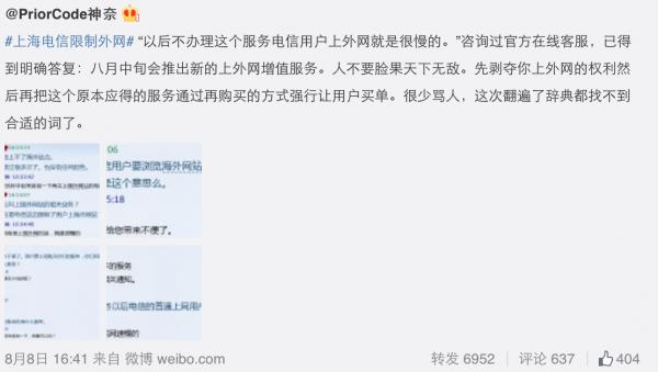 weibo-telecom-priorcode