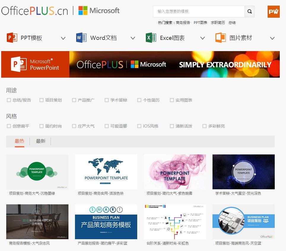 """微软中国推出官方模板服务""""OFFICE PLUS""""。上班族们,是时候把它加进你的收藏夹了"""