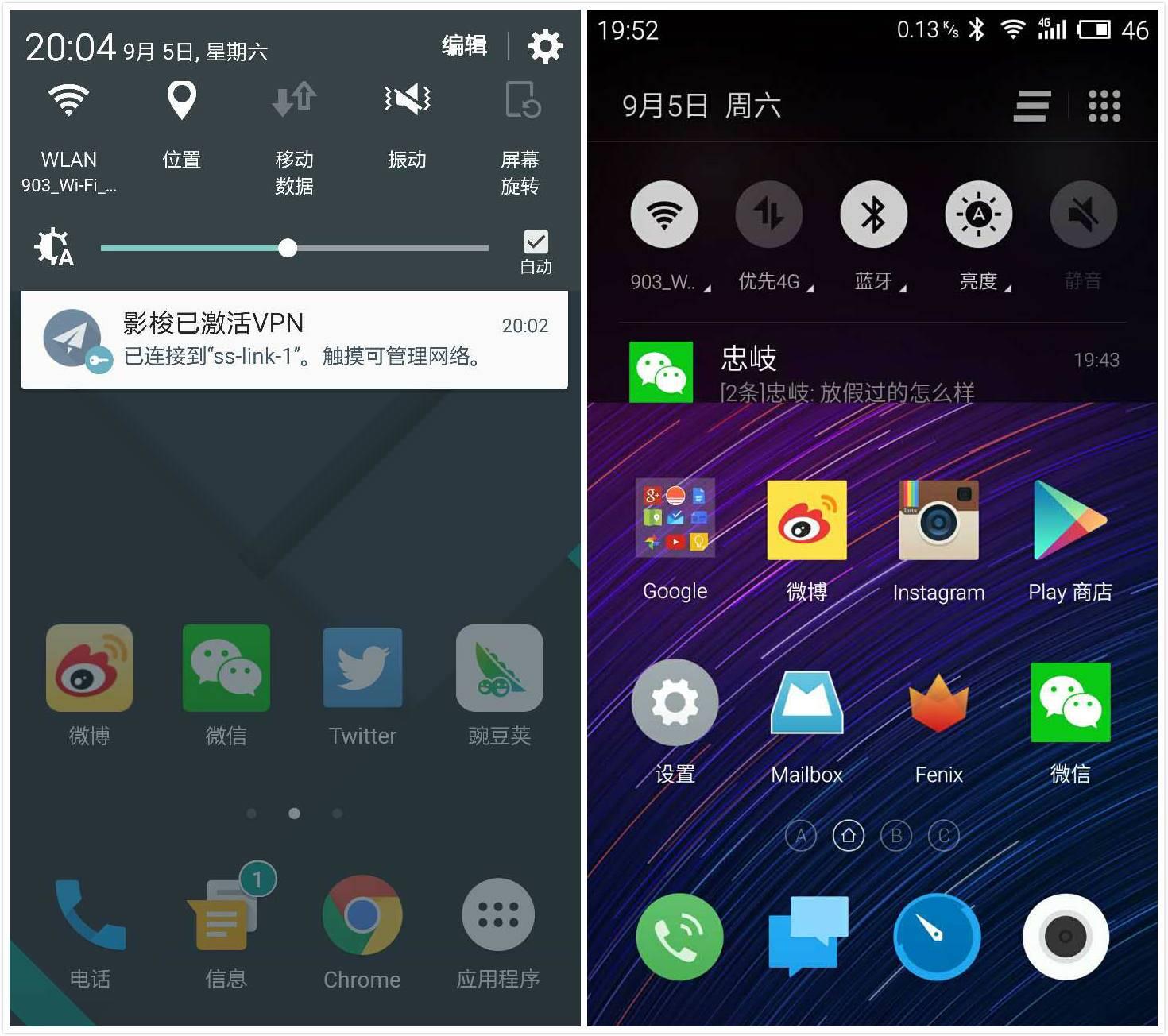 为了优化用户的使用效率,大多数 Android 操作系统是这样处理下拉通知栏的。左 Galaxy S6,右 魅族 MX5