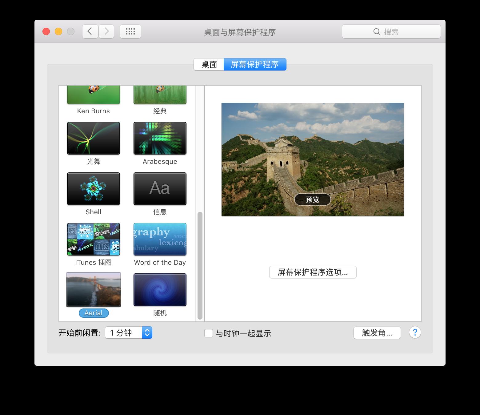 aerial-screenshot