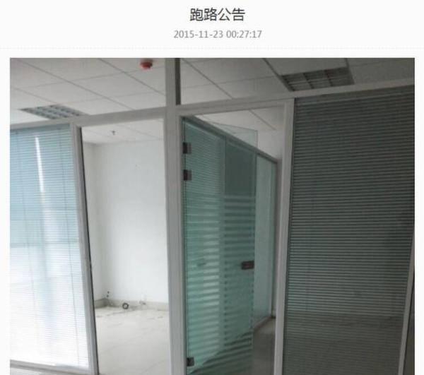 xinliyuan-flee-2