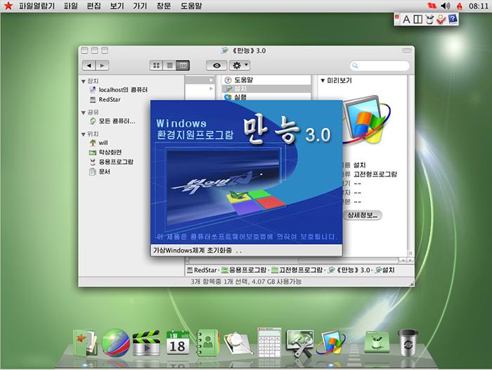 除了安全,朝鲜的红星OS的最大亮点是壁纸