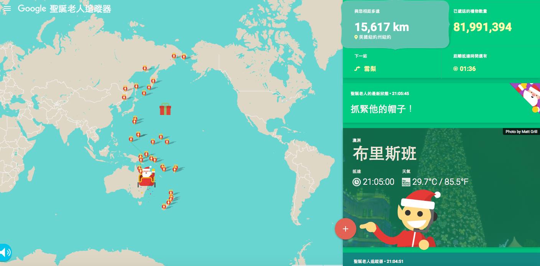 通过 Google 等全球追踪路线,看一看圣诞老人与驯鹿去哪儿送礼物